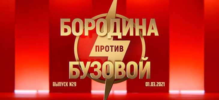 Бородина против Бузовой от 01.03.2021