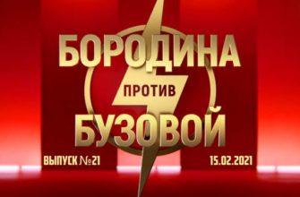 Бородина против Бузовой от 15.02.2021