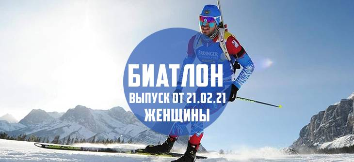 Чемпионат мира по биатлону 21.02.2021. Мужчины