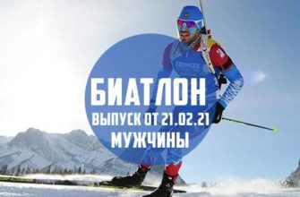 Чемпионат мира по биатлону 21.02.2021. Женщины