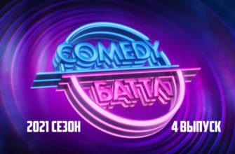 Comedy Баттл 2021 сезон 4 выпуск от 12.02.2021