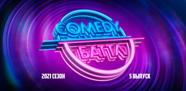 Comedy Баттл 2021 сезон 5 выпуск от 19.02.2021