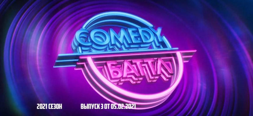 """Comedy Баттл"", 2021 сезон 3 выпуск от 05.02.2021"