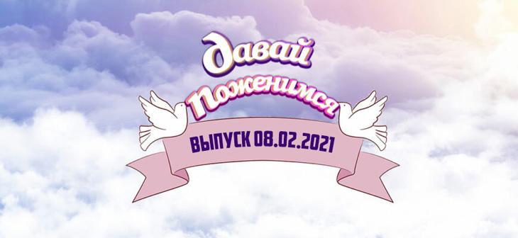 Давай поженимся сегодняшний выпуск 08.02.2021