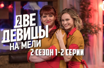 две девицы на мели 2 сезон 1 и 2 серия