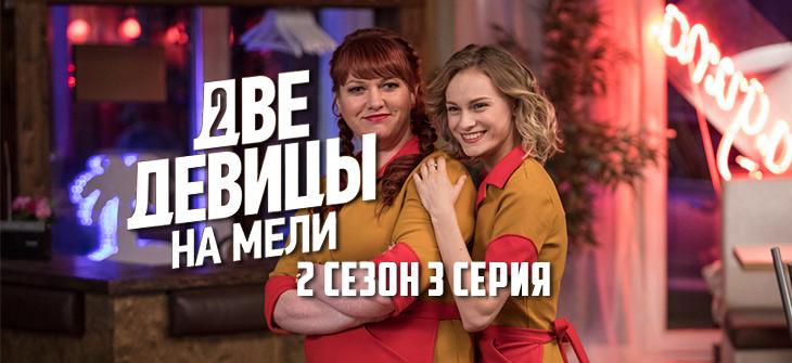 две девицы на мели 2 сезон 3 серия