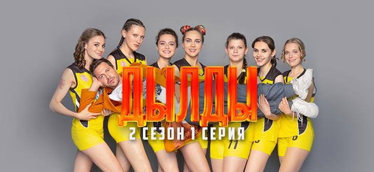 Дылды 2 сезон 1 серия
