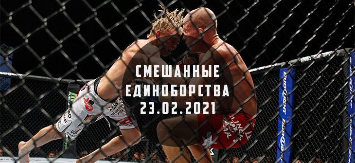 Андрей Корешков - Адриано Родригеса 23.02.21 Прямая трансляция