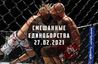 Андрей Корешков - Адриано Родригеса 27.02.21