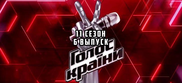 Голос страны 11 сезон 6 выпуск