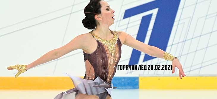 Кубок России фигурное катание 28.02.2021