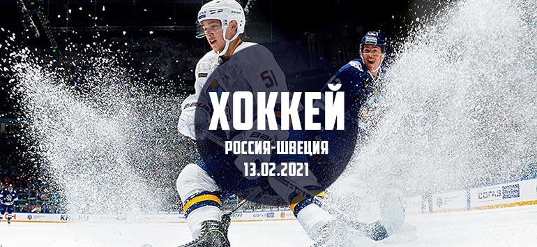 Хоккей Россия Швеция 13.02.2021