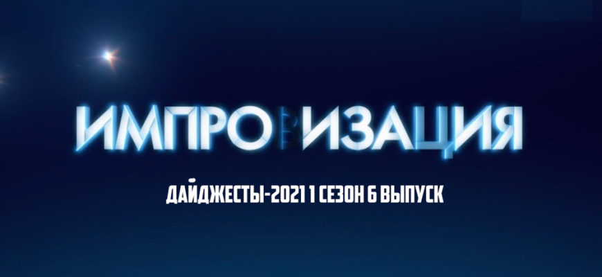 Импровизация Дайджесты 2021 6 выпуск