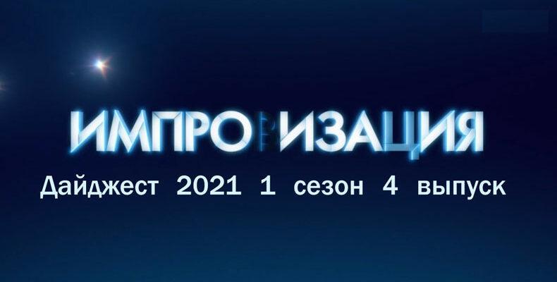 Импровизация. Дайджесты-2021 3 выпуск от 2 февраля2020
