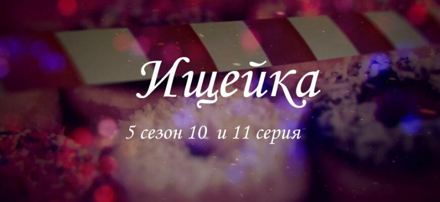 Ищейка 5 сезон 10 и 11 серия