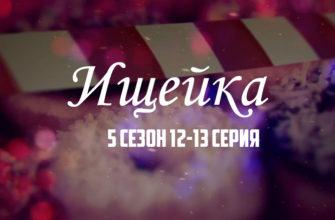 Ищейка 5 сезон 12-13 серия