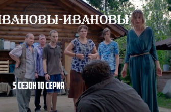 Ивановы-Ивановы 5 сезон 10 серия