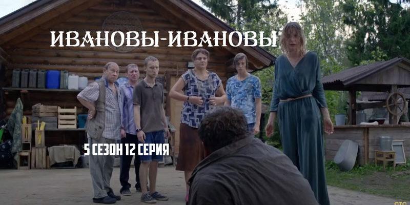 Ивановы-Ивановы 5 сезон 12 серия