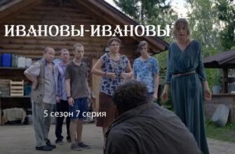 «Ивановы-Ивановы» 5 сезон 7 серия