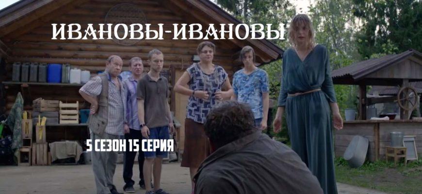Ивановы-Ивановы 5 сезон 15 серия