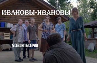 Ивановы-Ивановы 5 сезон 16 серия