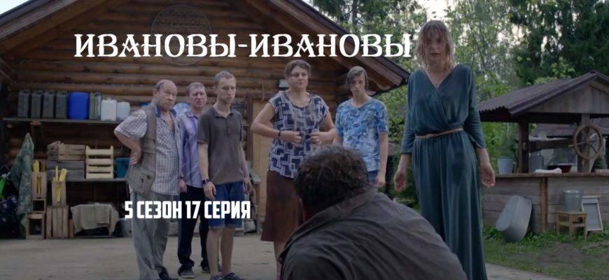 Ивановы-Ивановы 5 сезон 17 серия