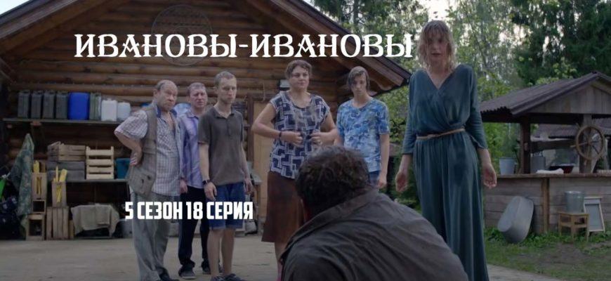 Ивановы-Ивановы 5 сезон 18 серия