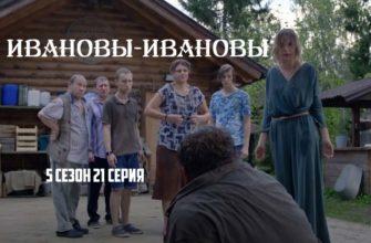 Ивановы-Ивановы 5 сезон 21 серия