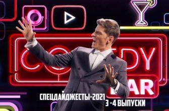 Камеди клаб Спецдайджесты-2021 выпуск 3-4