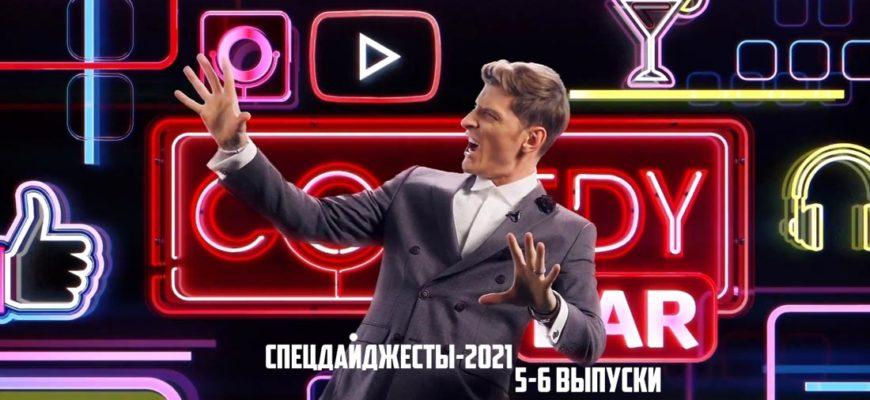Камеди клаб Спецдайджесты-2021 выпуск 5-6