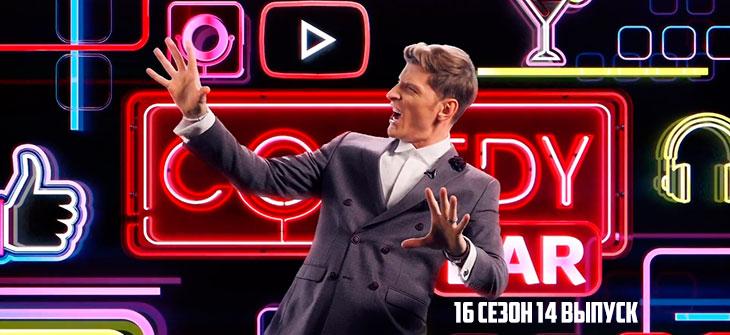 Камеди клаб 16 сезон 14 выпуск от 19.02.2021