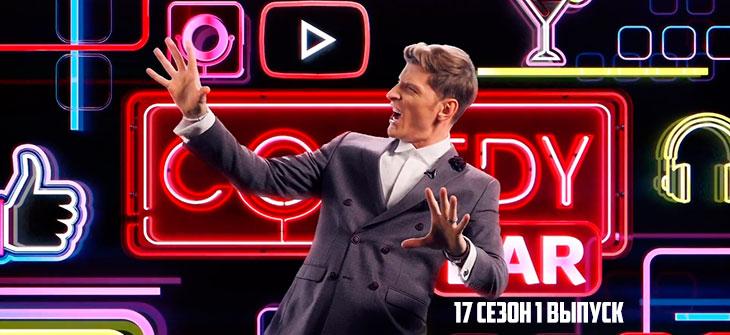 Камеди Клаб 17 сезон 1 выпуск