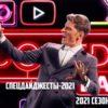 Камеди клаб Спецдайджесты-2021Сезон 2021 выпуск 2