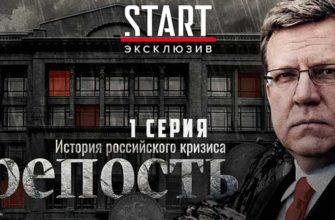 Крепость. История российского кризиса 1 серия