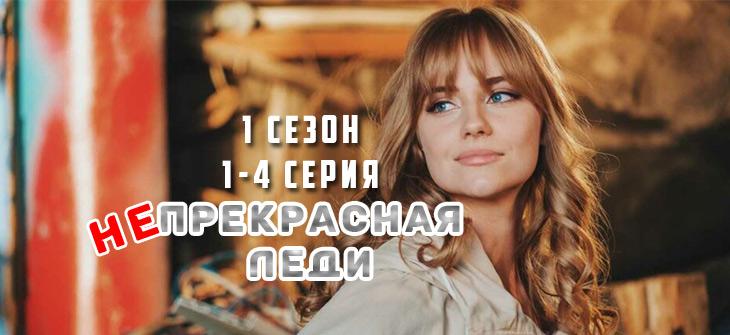 Непрекрасная леди 1-4 серия