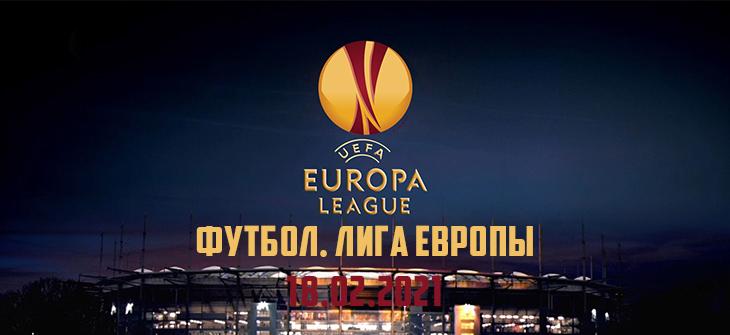 Лига Европы 1/16 финала Краснодар - Динамо Зг