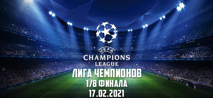 Лига Чемпионов: Севилья - Боруссия 17.02.2021