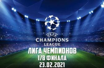 Футбол Лига чемпионов 1/8 финала Атлетико – Челси