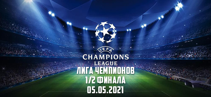 Футбол Лига чемпионов 1/2 финала Реал – Челси