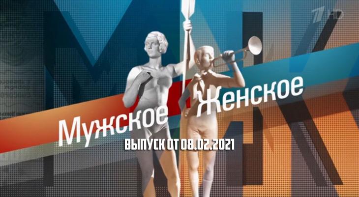 Мужское Женское сегодняшний выпуск 08.02.2021