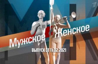 Мужское Женское сегодняшний выпуск 11.02.2021