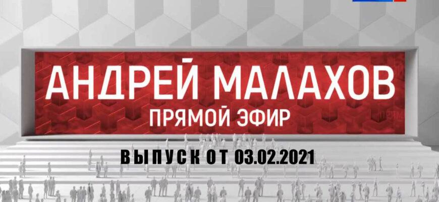 Малахов. Прямой эфир сегодняшний выпуск 03.02.2021