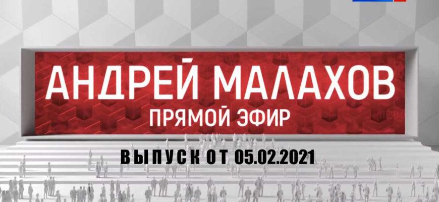 Малахов. Прямой эфир сегодняшний выпуск 05.02.2021