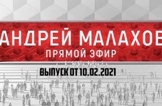 Малахов. Прямой эфир сегодняшний выпуск 10.02.2021
