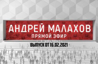 Малахов. Прямой эфир сегодняшний выпуск 16.02.2021
