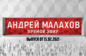 Малахов. Прямой эфир сегодняшний выпуск 15.02.2021
