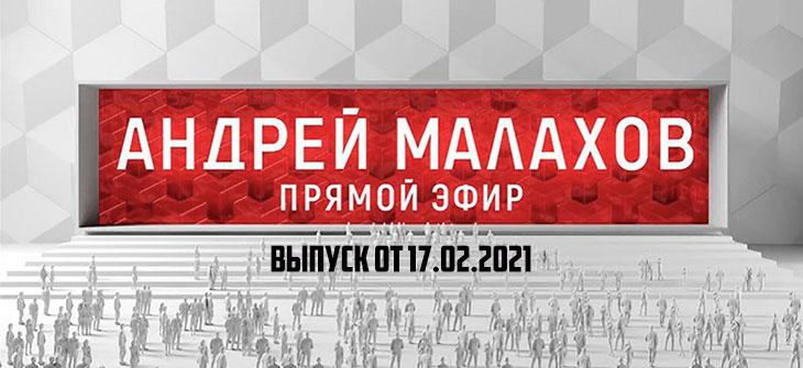 Малахов. Прямой эфир сегодняшний выпуск 17.02.2021