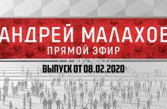 Малахов. Прямой эфир сегодняшний выпуск 08.02.2021