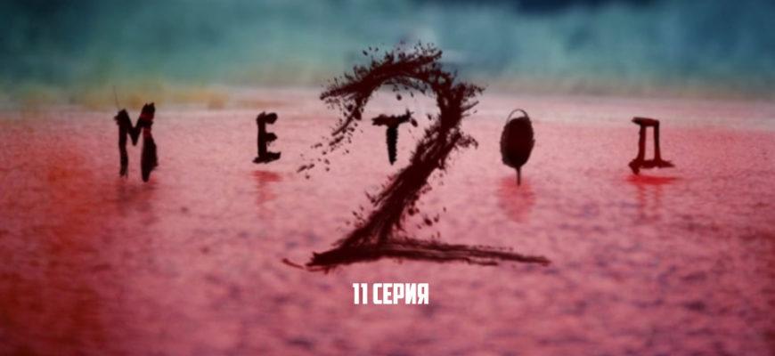 Метод 2 сезон 11 серия