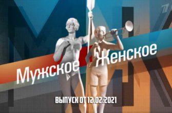 Мужское Женское сегодняшний выпуск 12.02.2021